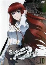 シュタインズ・ゲート ゼロ Vol.10