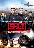 9-1-1 LA救命最前線 vol.1