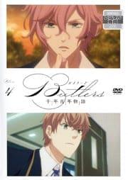 Butlers〜千年百年物語〜 第4巻