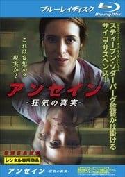 【Blu-ray】アンセイン 〜狂気の真実〜