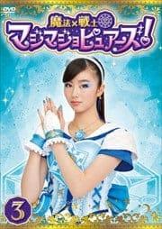 魔法×戦士 マジマジョピュアーズ! Vol.3