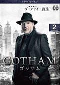 GOTHAM/ゴッサム <フォース・シーズン> Vol.2