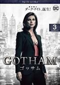 GOTHAM/ゴッサム <フォース・シーズン> Vol.3