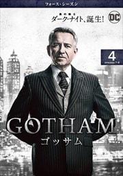 GOTHAM/ゴッサム <フォース・シーズン> Vol.4