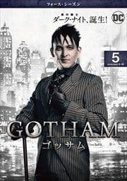 GOTHAM/ゴッサム <フォース・シーズン> Vol.5