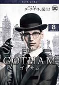 GOTHAM/ゴッサム <フォース・シーズン> Vol.8