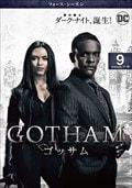 GOTHAM/ゴッサム <フォース・シーズン> Vol.9