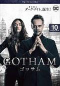 GOTHAM/ゴッサム <フォース・シーズン> Vol.10