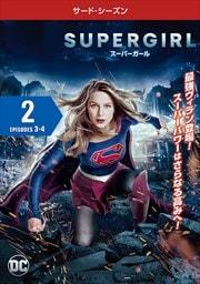 SUPERGIRL/スーパーガール <サード・シーズン> Vol.2