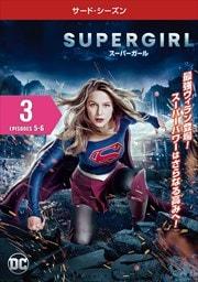 SUPERGIRL/スーパーガール <サード・シーズン> Vol.3