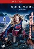 SUPERGIRL/スーパーガール <サード・シーズン> Vol.8