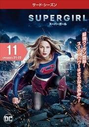 SUPERGIRL/スーパーガール <サード・シーズン> Vol.11
