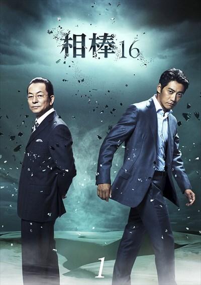 相棒 season 16 Vol.1