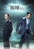 相棒 season 16 Vol.6
