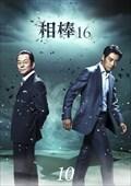 相棒 season 16 Vol.10