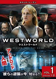 ウエストワールド <セカンド・シーズン> Vol.1
