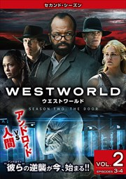 ウエストワールド <セカンド・シーズン> Vol.2