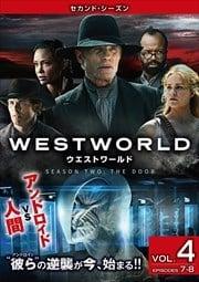 ウエストワールド <セカンド・シーズン> Vol.4