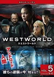 ウエストワールド <セカンド・シーズン> Vol.5