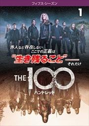 THE 100/ハンドレッド <フィフス・シーズン> Vol.1
