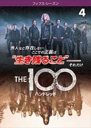 THE 100/ハンドレッド<フィフス・シーズン> Vol.4
