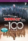 THE 100/ハンドレッド <フィフス・シーズン> Vol.7
