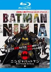 【Blu-ray】ニンジャバットマン