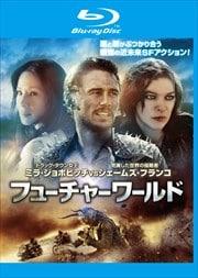 【Blu-ray】フューチャーワールド