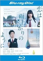 【Blu-ray】恋は雨上がりのように