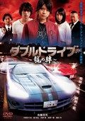ダブルドライブ〜龍の絆〜