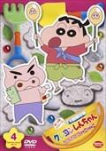 クレヨンしんちゃん TV版傑作選 第13期シリーズ 4 ぶりぶりざえもんの冒険〜覚醒編〜