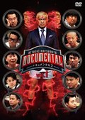 HITOSHI MATSUMOTO Presents ドキュメンタル シーズン2 vol.1