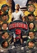 HITOSHI MATSUMOTO Presents ドキュメンタル シーズン3 vol.1