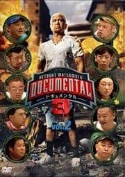 HITOSHI MATSUMOTO Presents ドキュメンタル シーズン3 vol.2