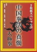 中国拳法の真髄 2枚組スペシャル 1 太極拳 Disc.2