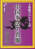 中国拳法の真髄 2枚組スペシャル 2 実戦技法 Disc.2