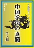 中国拳法の真髄 2枚組スペシャル 3 名人編 Disc.2