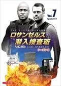 ロサンゼルス潜入捜査班 〜NCIS:Los Angeles シーズン5 Vol.7
