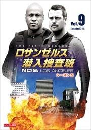 ロサンゼルス潜入捜査班 〜NCIS:Los Angeles シーズン5 Vol.9