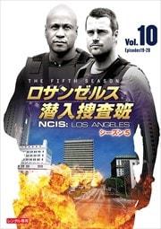 ロサンゼルス潜入捜査班 〜NCIS:Los Angeles シーズン5 Vol.10