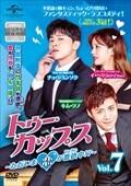 トゥー・カップス〜ただいま恋が憑依中!?〜 Vol.7