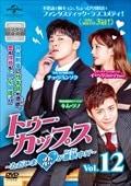 トゥー・カップス〜ただいま恋が憑依中!?〜 Vol.12
