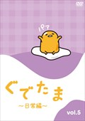 ぐでたま 〜日常編〜 Vol.5