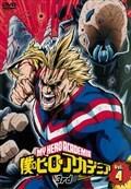 僕のヒーローアカデミア 3rd Vol.4