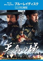 【Blu-ray】天命の城