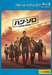 【Blu-ray】ハン・ソロ/スター・ウォーズ・ストーリー