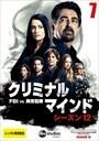 クリミナル・マインド/FBI vs. 異常犯罪 シーズン12 Vol.7