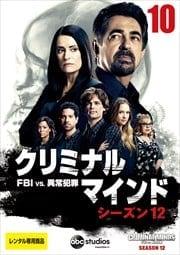 クリミナル・マインド/FBI vs. 異常犯罪 シーズン12 Vol.10