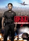 9-1-1 LA救命最前線 vol.4