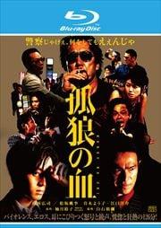 【Blu-ray】孤狼の血